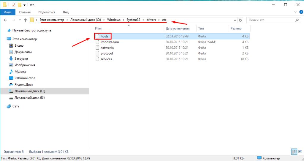 Все о файле hosts в windows 10