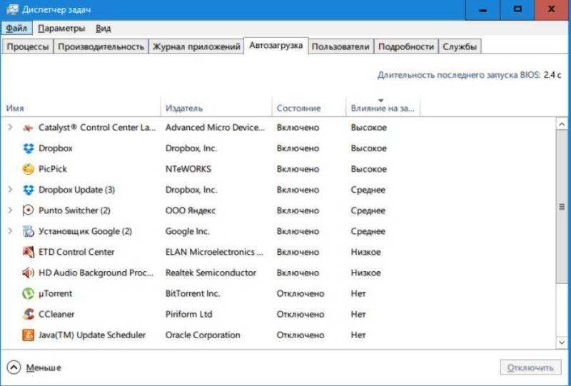 Как найти, настроить, включить или отключить автозагрузку в Windows 10
