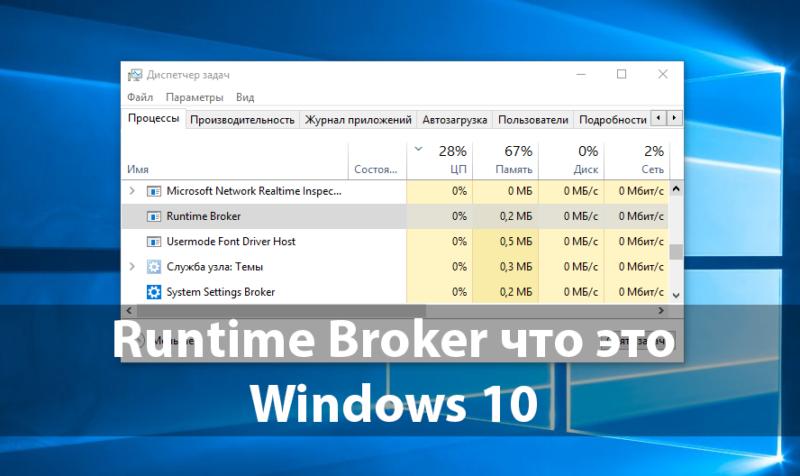Что такое Runtime broker, почему нагружает процессор и видеокарту, что с этим делать
