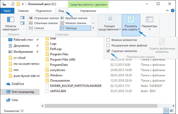 Простые способы, как показать скрытые папки в Windows 10 вручную или с помощью программ